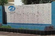 آبنمای موزیکال المنافی بصره عراق